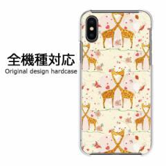 スマホケース プリント 全機種対応 カバー ハード iPhoneXs SOV39 SHV43 Pixel3 ハート・キリン・動物(黄)/pc-ne107