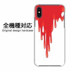 スマホケース プリント 全機種対応 カバー ハード iPhoneXs SOV39 SHV43 Pixel3 シンプル・血(赤)/pc-ne150