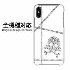 スマホケース プリント 全機種対応 カバー ハード iPhoneXs SOV39 SHV43 Pixel3 ドクロ・シンプル(白)/pc-ne209