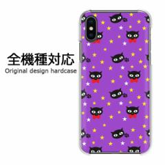 スマホケース プリント 全機種対応 カバー ハード iPhoneXs SOV39 SHV43 Pixel3 ねこ・動物(紫)/pc-ne220