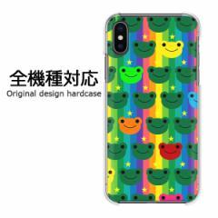 スマホケース プリント 全機種対応 カバー ハード iPhoneXs SOV39 SHV43 Pixel3 カエル・動物(グリーン)/pc-ne222