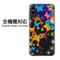 スマホケース プリント 全機種対応 カバー ハード iPhoneXs MAX iphoneXR SOV39 キラキラ・蝶・シンプル(黒)/pc-ne223