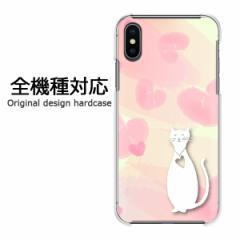スマホケース プリント 全機種対応 カバー ハード iPhoneXs MAX iphoneXR SOV39 ハート・猫・動物(ピンク)/pc-ne226