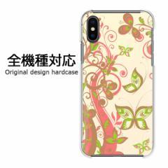 スマホケース プリント 全機種対応 カバー ハード iPhoneXs SOV39 SHV43 Pixel3 シンプル・蝶(ベージュ)/pc-ne232
