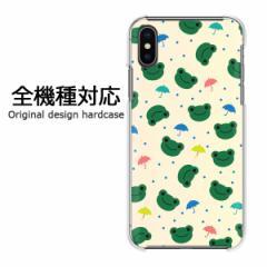 スマホケース プリント 全機種対応 カバー ハード iPhoneXs MAX iphoneXR SOV39 カエル・動物(ベージュ)/pc-ne253
