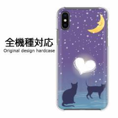 スマホケース プリント 全機種対応 カバー ハード iPhoneXs MAX iphoneXR SOV39 ハート・猫(ブルー)/pc-ne255