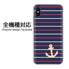 スマホケース プリント 全機種対応 カバー ハード iPhoneXs SOV39 SHV43 Pixel3 マリン・ボーダー(ブルー)/pc-ne269