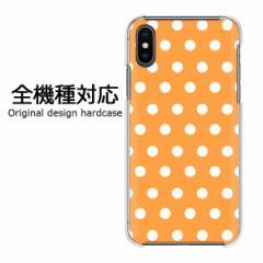 スマホケース プリント 全機種対応 カバー ハード iPhoneXs SOV39 SHV43 Pixel3 ドット(オレンジ)/pc-ne287