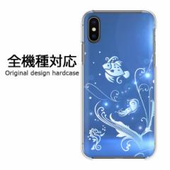 スマホケース プリント 全機種対応 カバー ハード iPhoneXs SOV39 SHV43 Pixel3 海・シンプル(ブルー)/pc-ne327