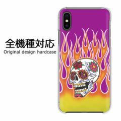 スマホケース プリント 全機種対応 カバー ハード iPhoneXs SOV39 SHV43 Pixel3 ドクロ・フレア(紫)/pc-ne409