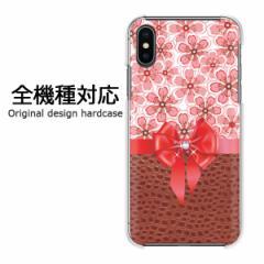 スマホケース プリント 全機種対応 カバー ハード iPhoneXs SOV39 SHV43 Pixel3 花・ヘビ柄・リボン(ピンク)/pc-ne422
