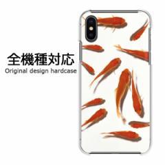 スマホケース プリント 全機種対応 カバー ハード iPhoneXs MAX iphoneXR SOV39 金魚・動物(赤)/pc-new0166