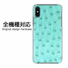 スマホケース プリント 全機種対応 カバー ハード iPhoneXs MAX iphoneXR SOV39 オーストリッチ・動物(グリーン)/pc-new0474