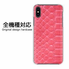 スマホケース プリント 全機種対応 カバー ハード iPhoneXs SOV39 SHV43 Pixel3 クロコダイル・動物(ピンク)/pc-new0483