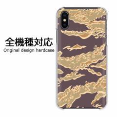 スマホケース プリント 全機種対応 カバー ハード iPhoneXs MAX iphoneXR SOV39 迷彩・シンプル(紫)/pc-new1192