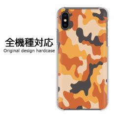スマホケース プリント 全機種対応 カバー ハード iPhoneXs SOV39 SHV43 Pixel3 迷彩・シンプル(オレンジ)/pc-new1197