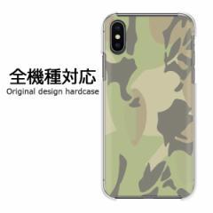 スマホケース プリント 全機種対応 カバー ハード iPhoneXs SOV39 SHV43 Pixel3 迷彩・シンプル(グリーン)/pc-new1210