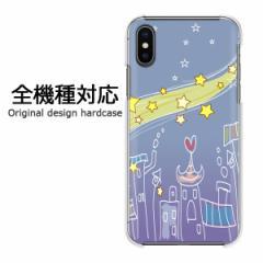 スマホケース プリント 全機種対応 カバー ハード iPhoneXs MAX iphoneXR SOV39 星・空・ハート(ブルー)/pc-new1287