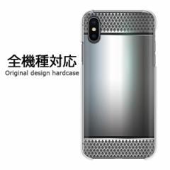スマホケース プリント 全機種対応 カバー ハード iPhoneXs MAX iphoneXR SOV39 シンプル・メタル(シルバー)/pc-new1354