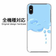 スマホケース プリント 全機種対応 カバー ハード iPhoneXs SOV39 SHV43 Pixel3 シンプル・水滴(ブルー)/pc-new1394