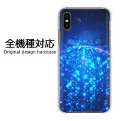 スマホケース プリント 全機種対応 カバー ハード iPhoneXs SOV39 SHV43 Pixel3 シンプル・キラキラ(ブルー)/pc-new1408