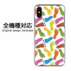 スマホケース プリント 全機種対応 カバー ハード iPhoneXs SOV39 SHV43 Pixel3 足あと046/pc-pm046