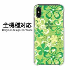 スマホケース プリント 全機種対応 カバー ハード iPhoneXs SOV39 SHV43 Pixel3 レトロフラワー047/pc-pm047