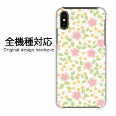 スマホケース プリント 全機種対応 カバー ハード iPhoneXs SOV39 SHV43 Pixel3 フラワー072/pc-pm072