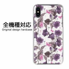 スマホケース プリント 全機種対応 カバー ハード iPhoneXs SOV39 SHV43 Pixel3 フラワー075/pc-pm075