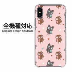 スマホケース プリント 全機種対応 カバー ハード iPhoneXs SOV39 SHV43 Pixel3 ふくろう106/pc-pm106