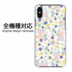 スマホケース プリント 全機種対応 カバー ハード iPhoneXs SOV39 SHV43 Pixel3 くま115/pc-pm115