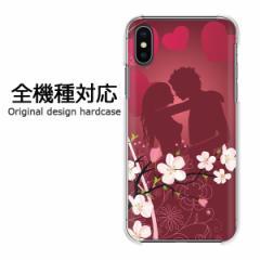 スマホケース プリント 全機種対応 カバー ハード iPhoneXs SOV39 SHV43 Pixel3 ハート・LOVE146/pc-pm146