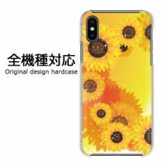 スマホケース プリント 全機種対応 カバー ハード iPhoneXs SOV39 SHV43 Pixel3 フラワー195/pc-pm195