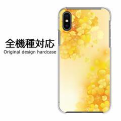 スマホケース プリント 全機種対応 カバー ハード iPhoneXs MAX iphoneXR SOV39 フラワー217/pc-pm217