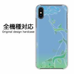 スマホケース プリント 全機種対応 カバー ハード iPhoneXs SOV39 SHV43 Pixel3 空286/pc-pm286