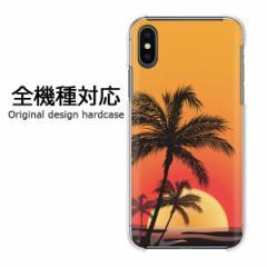スマホケース プリント 全機種対応 カバー ハード iPhoneXs MAX iphoneXR SOV39 サンセット324/pc-pm324