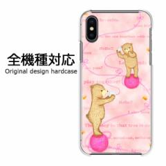 スマホケース プリント 全機種対応 カバー ハード iPhoneXs SOV39 SHV43 Pixel3 くま354/pc-pm354
