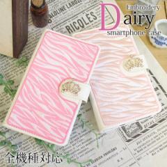 全機種対応 ゆうパケ送料無料 ゼブラ柄 刺繍 デコ 手帳型ケース iPhoneXR SOV36 SHV41 ゼブラ st006007