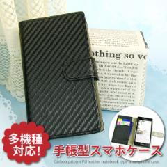 全機種対応 ゆうパケ送料無料 手帳型スマホケース iPhoneXR SOV36 SO-05K SCV38 SC-02L HWV32 カーボン柄 te032