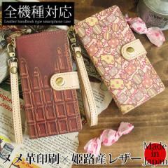 全機種対応 本革 ケース ヌメ 手帳型 iPhoneXs iphonexsmax SOV39 SO-04K SO-01L チョコ キャンディ tka003