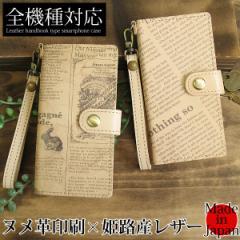 全機種対応 本革 ケース ヌメ 手帳型 iPhoneXs SOV39 SO-04K SO-01L Pixel3 SHV43 新聞 tka004