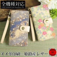 全機種対応 本革 ケース ヌメ 手帳型 iPhoneXs SOV39 SO-04K SO-01L Pixel3 SHV43 和柄 tka005