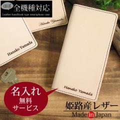 全機種対応 名入れ 本革 ケース ヌメ ベルトなし 手帳型 iPhoneXs iPhonexsmax SOV39 SHV42 SO-01L tlc001