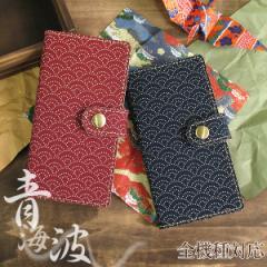 全機種対応 和風 青海波柄 生地 布 手帳型 スマホケース iPhoneXs SOV39 SOV38 SO-01L Pixel3 SHV43 ベルト マグネット ホック tnu008