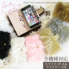 全機種対応 ファー 生地 毛 ふわふわ 手帳型 スマホケース iPhoneXs SCV40 SC-02L Pixel3 SHV43 ベルト マグネット ホック tnu010