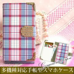 全機種対応 ゆうパケ送料無料 手帳型スマホケース iPhoneXsmax SOV39 SO-01L SOV38 チェック・シンプル(青・ピンク) tuk014