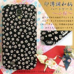 全機種対応 印傳調 印伝 和柄 ケース iPhoneXs SO-01L SOV39 F-03K カバー ゆうパケ送料無料 布張り小桜 黒 白 wa003