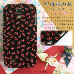 全機種対応 印傳調 印伝 和柄 ケース iPhoneXs SO-01L SOV39 F-03K カバー ゆうパケ送料無料 布張りとんぼ 黒 赤 wa004