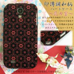 全機種対応 印傳調 印伝 和柄 ケース iPhoneXs SO-01L SOV39 SC-02L カバー ゆうパケ送料無料 布張り花七宝 黒 赤 wa006