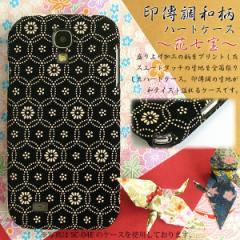 全機種対応 印傳調 印伝 和柄 ケース iPhoneXs SO-01L SOV39 F-03K カバー ゆうパケ送料無料 布張り花七宝 黒 白 wa007